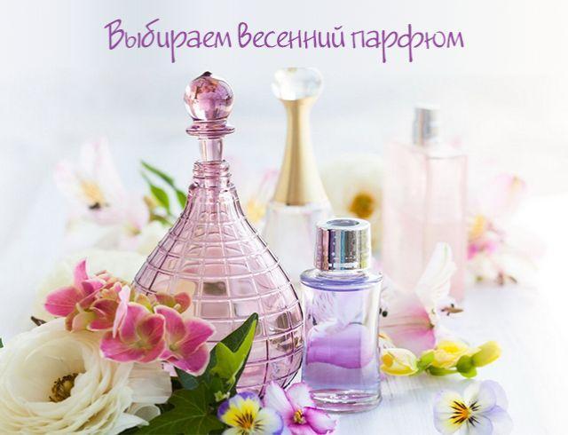 Выбираем весенний парфюм – на что стоит обратить внимание