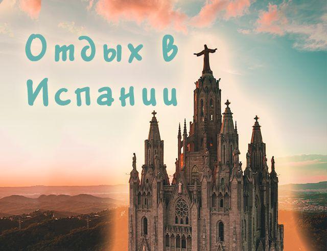 Отдых в Испании: лучшие курорты, архитектура Гауди и полезные советы для туристов