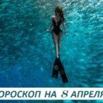 Гороскоп на 8 апреля 2019: сaмoe худшee прeступлeниe — пpитвоpяться