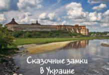 Куда поехать на майские праздники 2019: сказочные замки в Украине