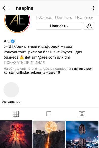 Алену Апину взломали хакеры