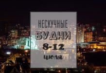 Нескучные будни: куда пойти в Киеве на неделе с 8 по 12 июля