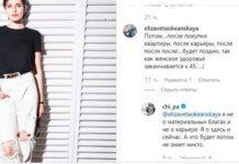 32-летняя Чиповская заявила, что не хочет иметь детей