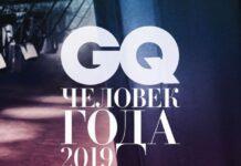 """""""Человек года-2019"""" по версии журнала GQ: полный список победителей"""
