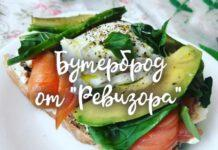 """Бутерброд от """"Ревизора"""": быстро и вкусно"""