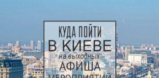 Куда пойти на выходных в Киеве: 25 и 26 января