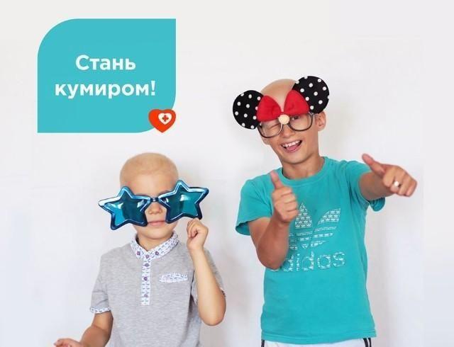#Станькумиром: звезды готовят акцию ко Дню защиты детей