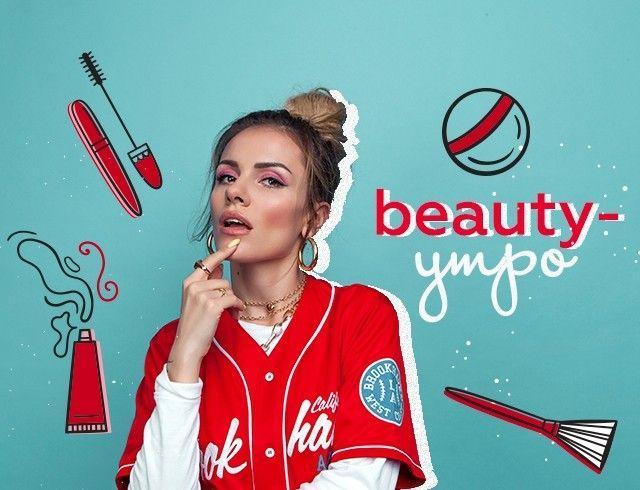 Beauty-утро с популярной украинской певицей MamaRika