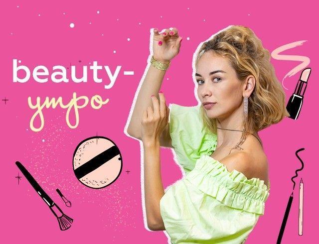 Beauty-утро с бизнесвумен Катей Козловой: секреты красоты и ухода за собой